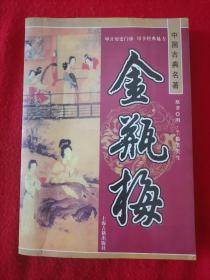 中国古典名著:金瓶梅(一版一印)