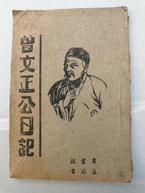 曾文公日记【民国33年】群艺书局