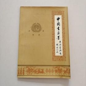 中国书画墨 上海墨厂