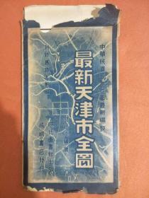 民国35年彩色《最新天津市全图》函册:1袋1张  79×54cm