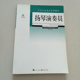 扬琴演奏员 文化行业考试专用教材