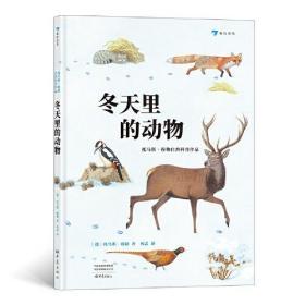 冬天里的动物(走近冬天里动物的世界,发现近100种动物越冬的生存小技能!)浪花朵朵