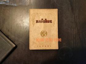 民国20年初版,世界名家侦探小说集3,程小青译,有程小青版权票一枚少见。