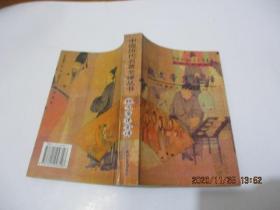 中国历代名著全译丛书:魏文帝集全译    1998一版一印  正版现货  79-6号柜