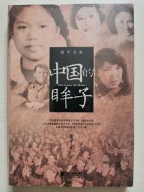胡平文集:中国的眸子