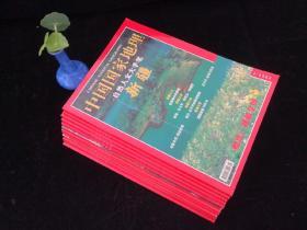 中国国家地理2002年1-12期全套