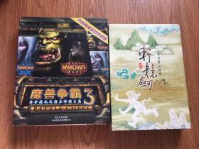 游戏光盘 轩辕剑5 送魔兽争霸3