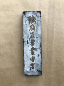 民国时期老墨:铁斋翁书画宝墨,徽州老胡开文精制,古法油烟,13.8乘4厘米,