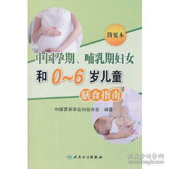 中国孕期、哺乳期妇女和0-6岁儿童膳食指南
