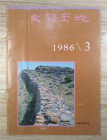 文物天地1986年第3期