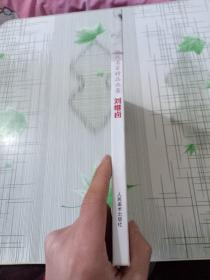 现代名家精品画集 刘继卣