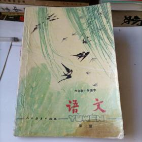 语文—第二册