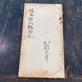 清拓本《赵孟頫太极图说》一册全