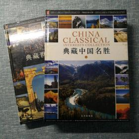 《典藏世界名胜》、《典藏世界名胜》两种六册【合售】