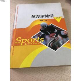 正版现货体育保健学