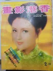 香港影画1980(2)