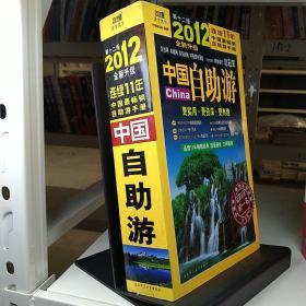 2012年中国自助游