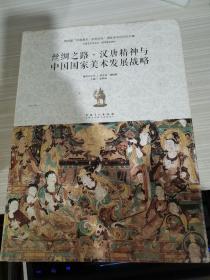 丝绸之路 汉唐精神与中国国家美术发展战略/