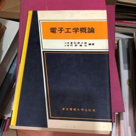 电子工学概论  日文原版