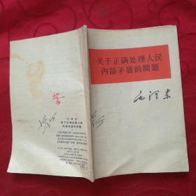 关于正确处理人民内部矛盾的问题  毛泽东