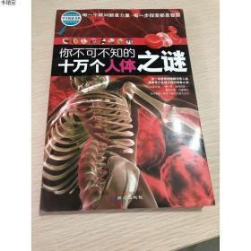 正版现货学生探索书系·你不可不知的十万个人体之谜