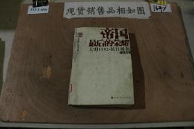 帝国最后的荣耀:大明1592抗日援朝.