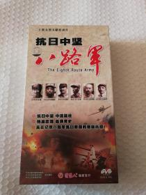 抗日中坚八路军   DVD 二十集大型文献纪录片
