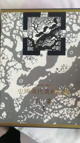 中国现代美术全集 版画(1),(2)两函合售