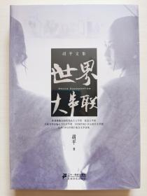 胡平文集:世界大串联