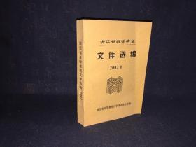 浙江省自学考试文件选编2002年