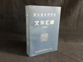 浙江省自学考试文件选编 1999年