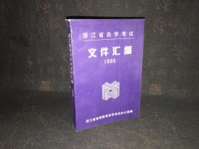 浙江省自学考试文件选编 1998年
