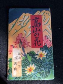 民国时期 日本绘叶书《高山之花》1套 罕见都是植物叶子做的明信片