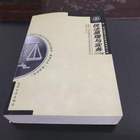 全国高自考指定教材·民法原理与实务:律师专业基础科段(2002年版)
