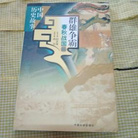 中国历史故事 群雄争霸 春秋战国篇