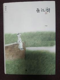 【著名作家、画家 老树 签名钤印题词《在江湖》】广西师范大学出版社2016年精装版,题词为:江山几杯酒,千秋一壶茶。想想心中事,看看眼前花 。