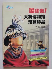 上天入地最世界:最珍贵!大英博物馆馆藏珍品