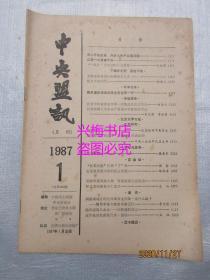 中央盟讯:1987年第1期总第160期——江西一大冤案平反(中共江西省委确认民盟解放前在宜春建立的一纵队为革命组织)