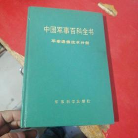 中国军事百科全书 军事通信技术分册