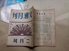 1948文潮月刊四卷四期
