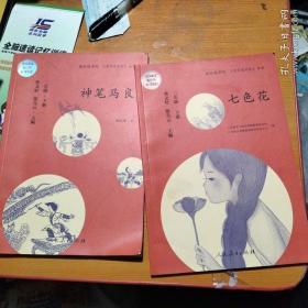 快乐读书吧·名著阅读课程化丛书:二年级下册 七色花+神笔马良