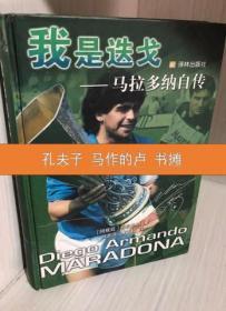 签名本★ 我是迭戈:马拉多纳自传★24张彩页  正版图书