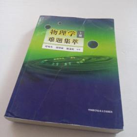 物理学难题集萃:上册