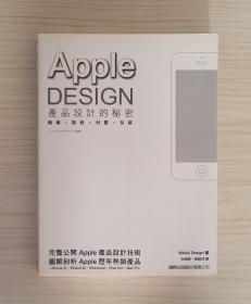 APPIE DESIGN产品设计的秘密