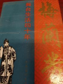 梅兰芳舞台生活四十年(精装)
