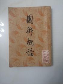 国术概论(竖排版       关于中国武术类的书)