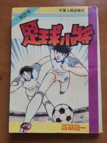 宁夏版 足球小将 第29卷