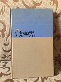 The bridge of San Luis Rey by Thornton Wilder 《圣路易斯雷大桥》heritage press 出品 jean charlot 插画超大开本