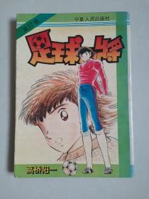 宁夏版 足球小将 第17卷
