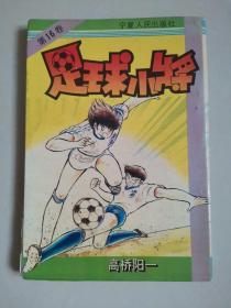 宁夏版 足球小将 第16卷